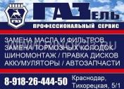 Автосервис «Газель на Тихорецкой»