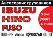 Ремонт грузовых авто в Краснодаре СТО «ИР-Авто»