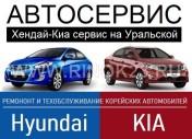 Автосервис Хендай-Киа сервис на Уральской