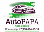 Ремонт иномарок в Краснодаре автосервис AutoPapa