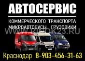 Ремонт микроавтобусов коммерческих авто в Краснодаре СТО GT-AUTO