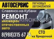 Ремонт легковых авто Славянск-на-Кубани автосервис на Ярмарочной