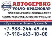 Автосервис «VOLVO-КРАСНОДАР»