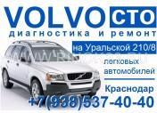 Ремонт Volvo в Краснодаре «СТО Вольво на Уральской»