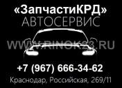 Автосервис «ЗапчастиКРД»