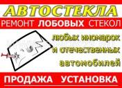 Ремонт сколов трещин на лобовом стекле Краснодар на Кр. Партизан
