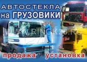 Грузовые автостекла, продажа установка Краснодар