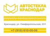 Автостекла Краснодар центр автомобильных стекол