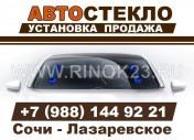 Замена установка авто стекол в СОЧИ «Автостекла на Калараша»