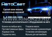 Установка ДХО, замена линз, ремонт фар в Краснодаре СТО АвтоСвет