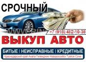 Срочный выкуп битых авто в Анапе Краснодарский край