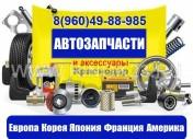 Запчасти на иномарки в Краснодаре авто магазин ДЕТАЛЬКА 23