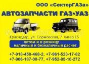 Магазин автозапчастей «Сектор ГАЗа»