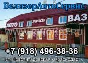 Запчасти ВАЗ-Lada в Новотитаровской автомагазин БелозерАвтоСервис