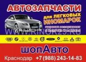 Запчасти для иномарок на Уральской Краснодар автомагазин ШопАвто