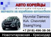 Корейские запчасти Новотитаровская автомагазин БелозерАвтоСервис