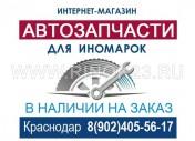 Интернет магазин автозапчастей «TEC-DOC»