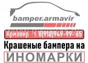 Крашеные бампера на иномарки магазин Бампер-Армавир