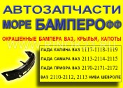 Бампера ВАЗ Лада в цвет кузова Краснодар магазин МОРЕ БАМПЕРОФФ