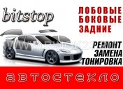 Ремонт лобового стекла Краснодар продажа установка СТО BITSTOP