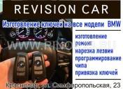 Revision Car изготовление ключей БМВ и МИНИ