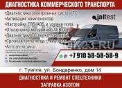 Диагностика коммерческих авто Туапсе автосервис Туапсетранссервис