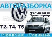 Разборка Фольксваген Транспортер на Старокубанской в Краснодаре