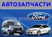 Магазин автозапчастей Форд на Фадеева
