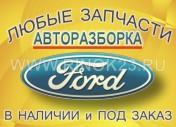 Разборка Ford в Динской запчасти б/у в наличии 1980-2015 г.