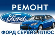 Ремонт Ford Focus Fusion Mondeo Краснодар СТО ФОРД СЕРВИС ПЛЮС