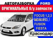 Разборка FORD Focus Краснодар запчасти б/у Mondeo Fiesta Fusion