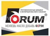 Присадки в масло двигатель коробку ГУР топливо Краснодар Форум-Юг