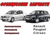 Запчасти Renault Peugeot Citroen Краснодар магазин AUTOFRANCE-23