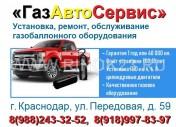 ГАЗ на авто установка ГБО в Краснодаре автосервис ГазАвтоСервис