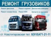 Ремонт грузовых авто Новотитаровская грузовое СТО МЕХАНИК123