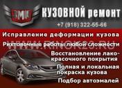 Кузовной ремонт (рихтовка автомобилей) - Автотехцентр «iMK»