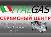 Установка ГБО на автомобиль в Краснодаре автосервис «ИталГАЗ»
