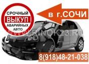 Срочный выкуп авто 8(918)4821038 в СОЧИ битые, аварийные, целые