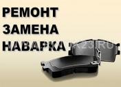 Замена тормозных колодок в Краснодаре СТО Тормозной Системы