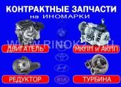 Контрактные двигатели АКПП в Краснодаре разборка ЕВРОПА-ЯПОНИЯ