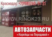 Запчасти на корейские авто Краснодар магазин Корейцы на Передовой