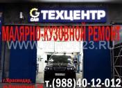Покраска рихтовка авто, кузовной ремонт в Краснодаре СТО G-CAR
