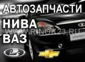 Запчасти Нива LADA Chevrolet Краснодар АВТОЗАПЧАСТИ ВАЗ 4x4