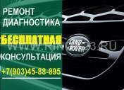 Бесплатные рекомендации по ремонту автомобиля Land Rover
