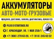 Аккумуляторы зарядные устройства Краснодар магазин АКБ Старт