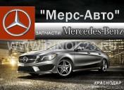 Автозапчасти Мерседес (Mercedes) в Краснодаре магазин Мерс-Авто