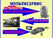 Автокондиционеры, автостекла, ЭБУ в Кропоткине СТО МУЛЬТИСЕРВИС