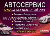 Ремонт иномарок на Бершанской 70/1 ТехЦЕНТР CASTROL Краснодар