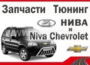 Запчасти для тюнинга Нива в Краснодаре Lada 4х4, Шевроле Нива