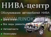 Автосервис НИВА (Lada 4x4) НИВА-ЦЕНТР